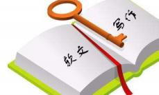 代写软文都是怎么收费的?标准是什么