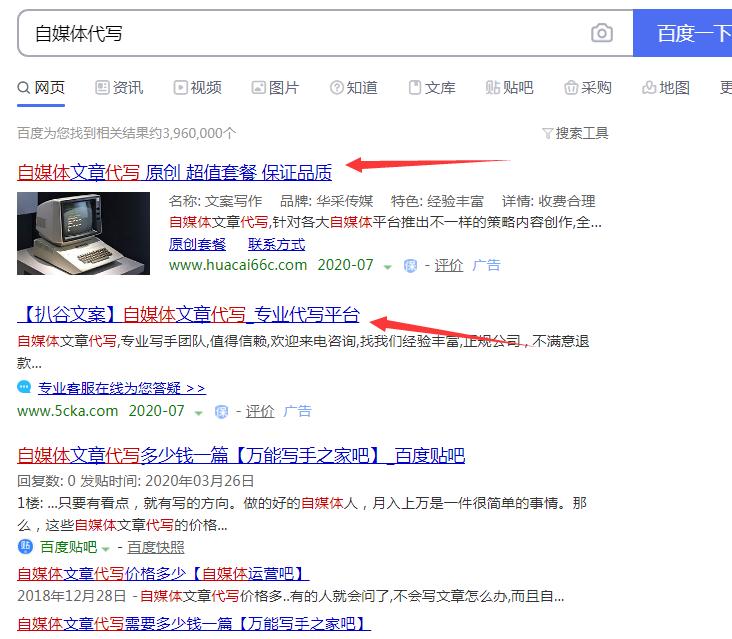自媒体代写服务搜索案例图